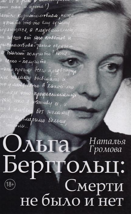 Громова Н. Ольга Берггольц Смерти не было и нет