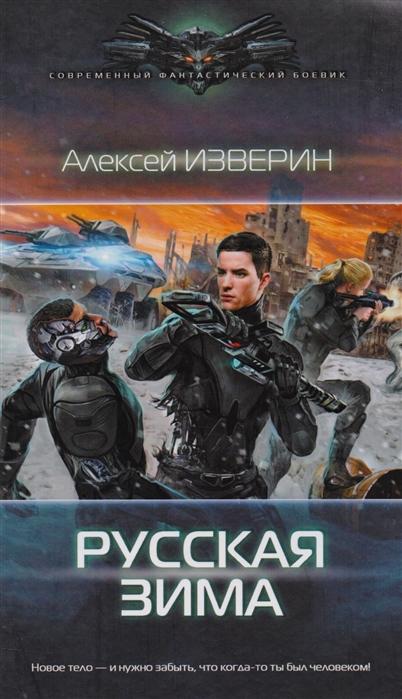Изверин А. Русская зима изверин а чужое тело isbn 9785171091903