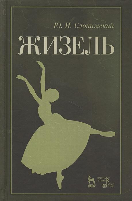 Слонимский Ю. Жизель Учебное пособие моя жизель dvd