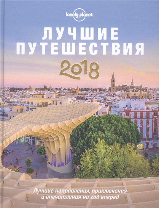 Кальницкая Т. (отв.ред.) Лучшие путешествия 2018