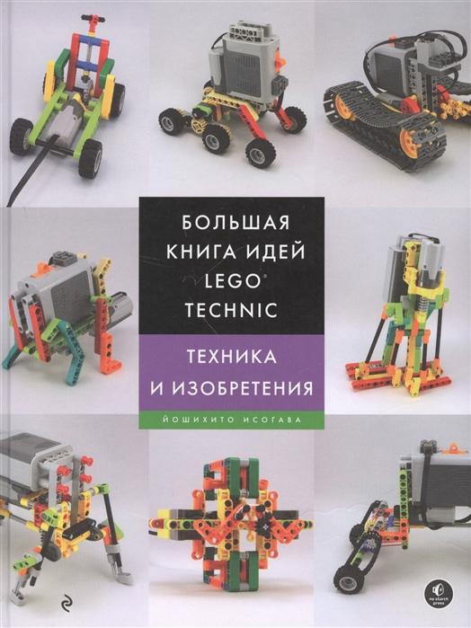 Фото - Исогава Й. Большая книга идей LEGO Technic Техника и изобретения исогава й большая книга идей lego technic техника и изобретения