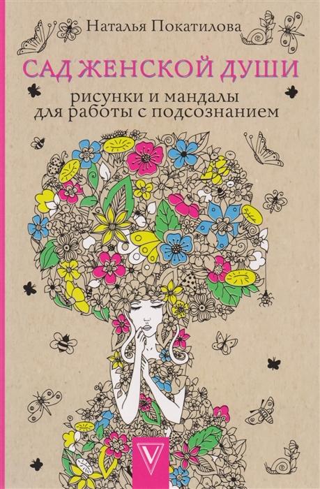 Фото - Покатилова Н. Сад женской души Рисунки и мандалы для работы с подсознанием анна зимородок мандалы ручной работы