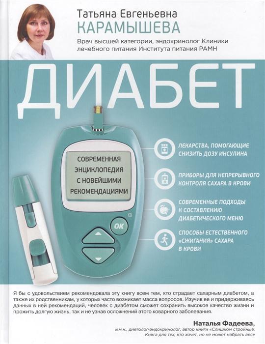 Карамышева Т. Диабет Современная энциклопедия с новейшими рекомендациями