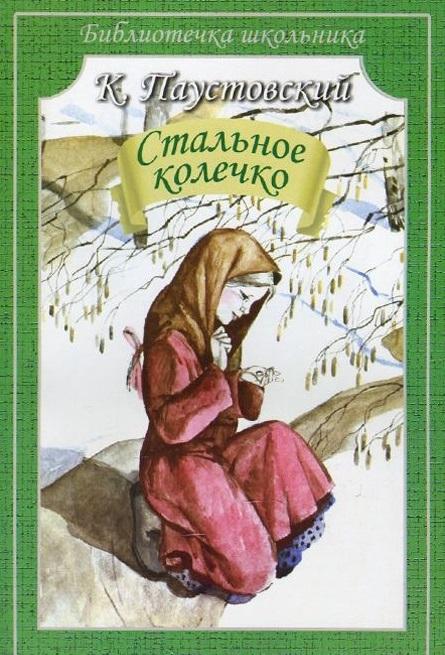 Паустовский К. Стальное колечко