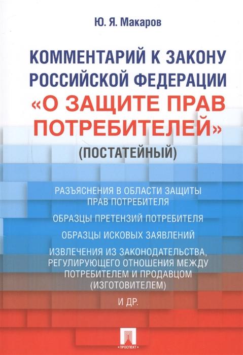 Макаров Ю. Комментарий к Закону Российской Федерации О защите прав потребителей постатейный стоимость
