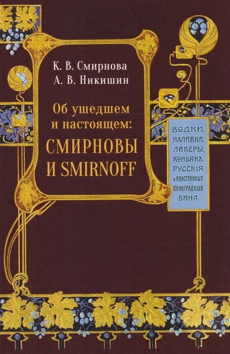 Об ушедшем и настоящем Смирновы и Smirnoff
