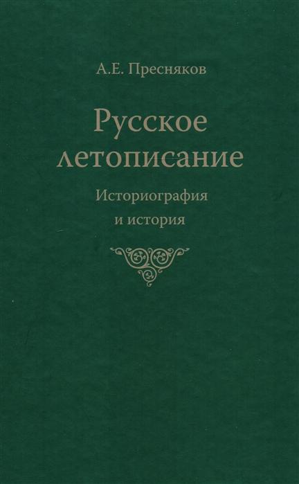 Русское летописание Историография и история