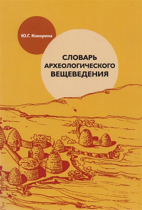 Словарь археологического вещеведения