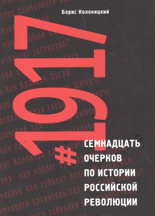 Семнадцать очерков по истории Российской революции 1917