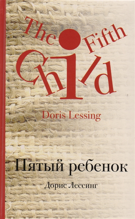 Лессинг Д. Пятый ребенок лессинг д любовь опять любовь