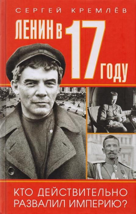 цены Кремлев С. Ленин в 1917 году