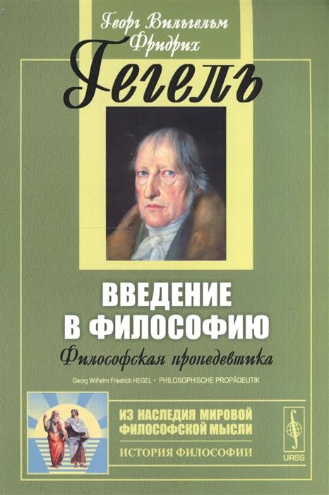 Гегель Г. Введение в философию Философская пропедевтика