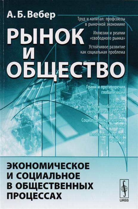 Рынок и общество Экономическое и социальное в общественных процессах