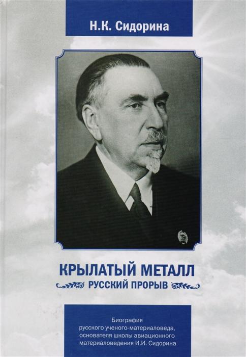 Сидорина Н. Крылатый металл Русский прорыв