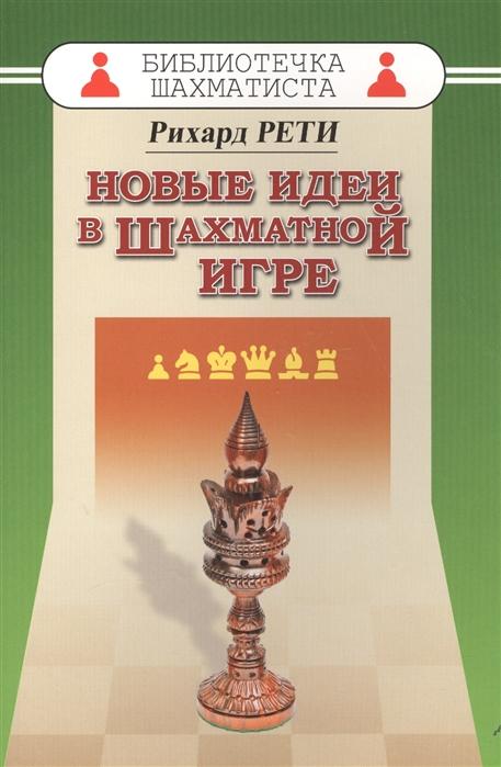 Рети Р. Новые идеи в шахматной игре