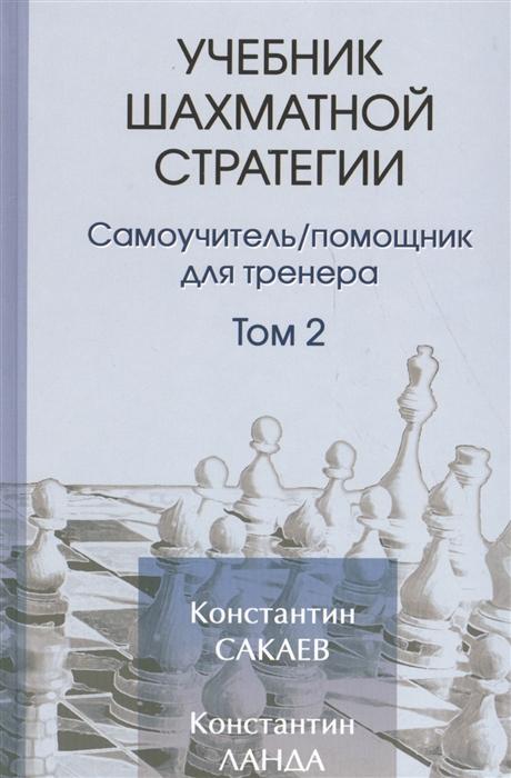 Сакаев К., Ланда К. Учебник шахматной стратегии Том 2 мужской тоник укрепляющий от выпадения волос 150 мл leonor greyl leonor greyl
