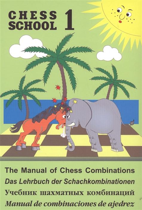 Иващенко С. Учебник шахматных комбинаций Том 1 Chess School 1