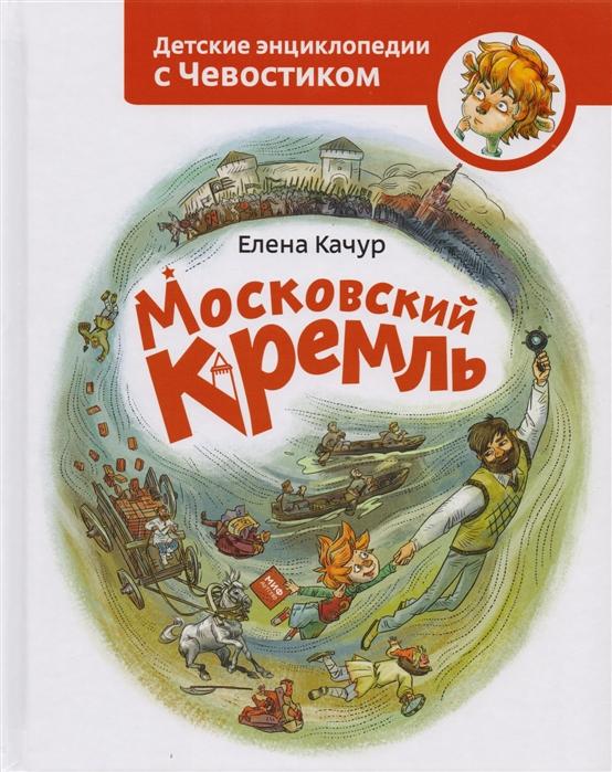 цена на Качур Е. Московский Кремль