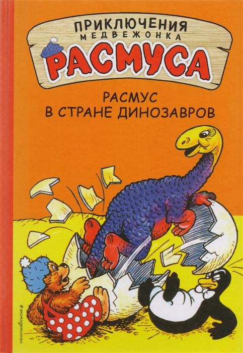 Хансен К., Хансен В. Расмус в Стране динозавров