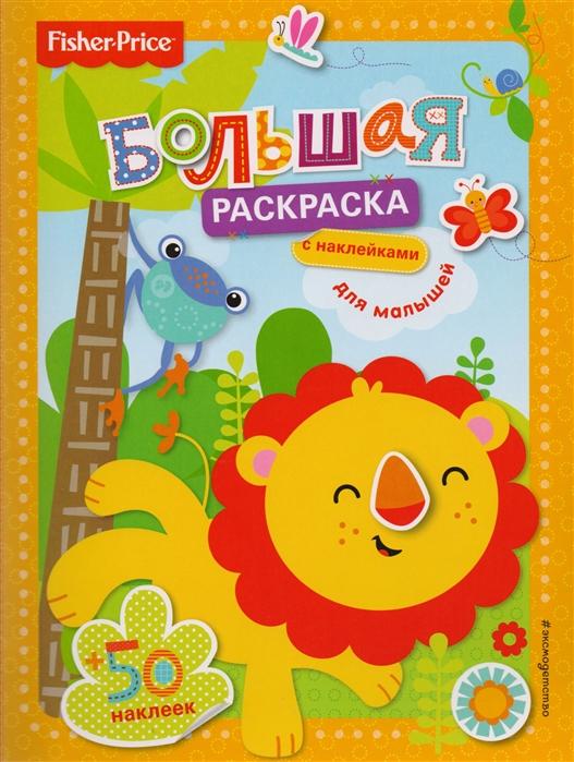 Купить Большая раскраска с наклейками для малышей 50 наклеек, Эксмо, Книги с наклейками