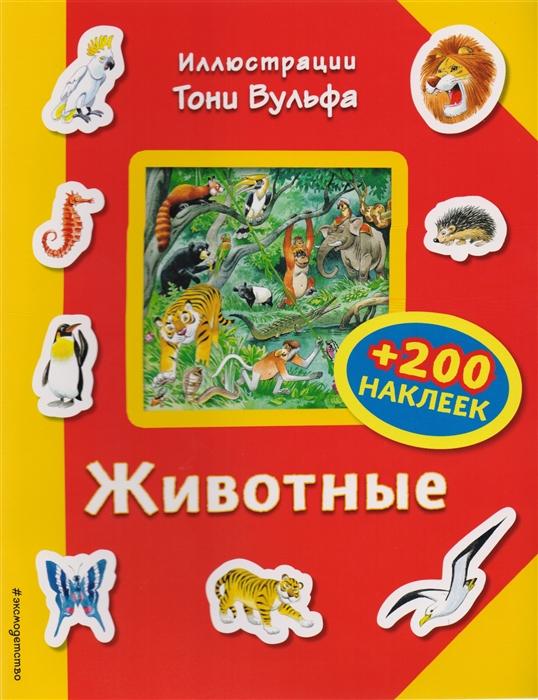 Талалаева Е. (ред.) Животные 200 наклеек талалаева е ред светский прием наряды украшения маникюр макияж более 300 наклеек