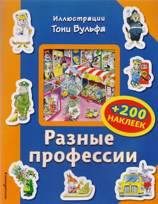 Купить Разные профессии 200 наклеек, Эксмо, Книги с наклейками