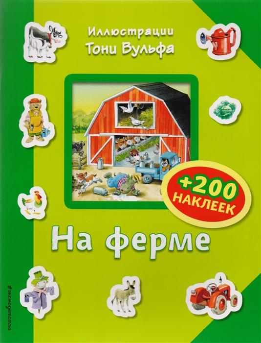 Купить На ферме 200 наклеек, Эксмо, Книги с наклейками
