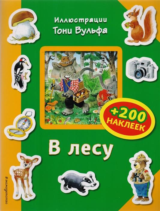 Талалаева Е. (ред.) В лесу 200 наклеек талалаева е ред светский прием наряды украшения маникюр макияж более 300 наклеек