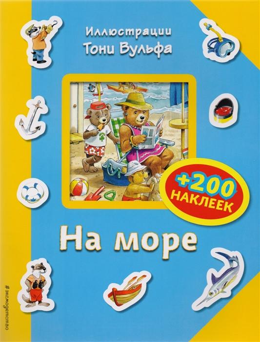 Талалаева Е. (ред.) На море 200 наклеек талалаева е ред светский прием наряды украшения маникюр макияж более 300 наклеек