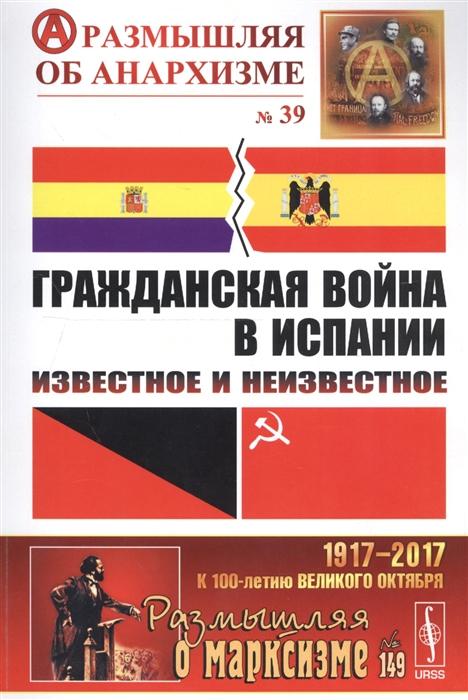 Фото - Шубин А. Гражданская война в Испании Известное и неизвестное семенов к русская эмиграция и гражданская война в испании 1936 1939 гг
