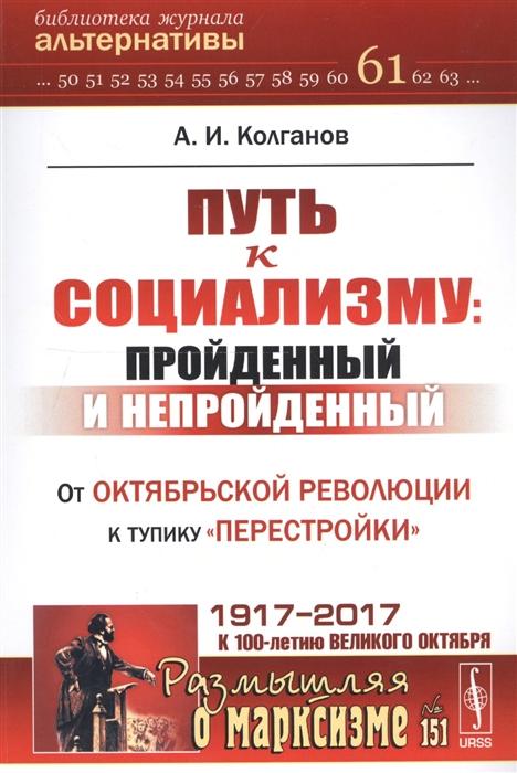 Колганов А. Путь к социализму пройденный и непройденный От Октябрьской революции к тупику перестройки цена и фото