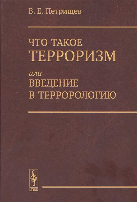 Петрищев В. Что такое терроризм или введение в террорологию