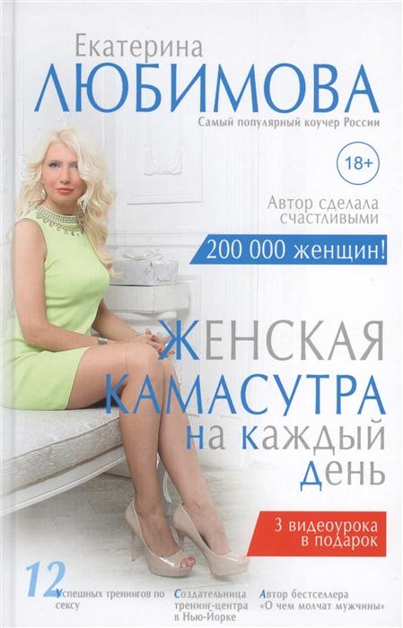 Любимова Е. Женская камасутра на каждый день цигун на каждый день 2 е изд