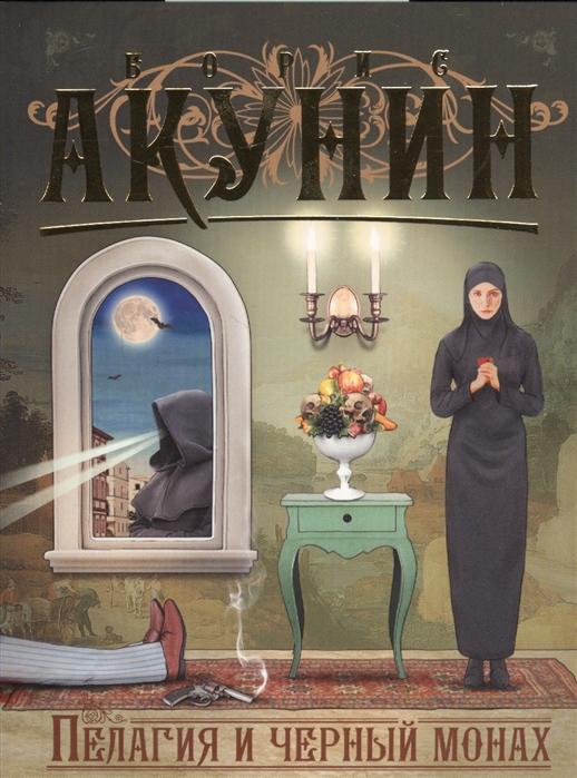 Фото - Акунин Б. Пелагия и черный монах акунин б пелагия и черный монах