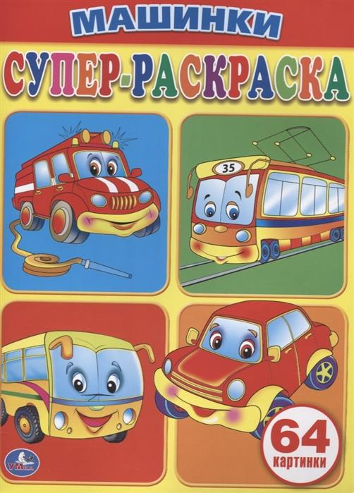 Козырь А ред-сост Машинки Супер-раскраска