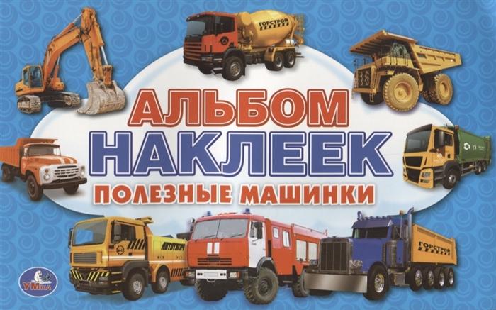 Козырь А ред-сост Полезные машинки Альбом наклеек