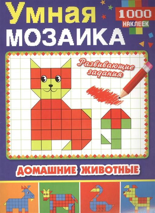 Козырь А ред-сост Домашние животные 1000 наклеек