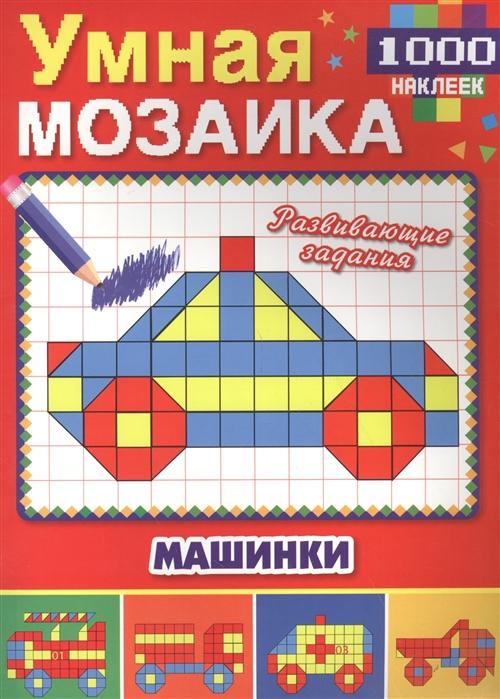 Козырь А ред-сост Машинки 1000 наклеек