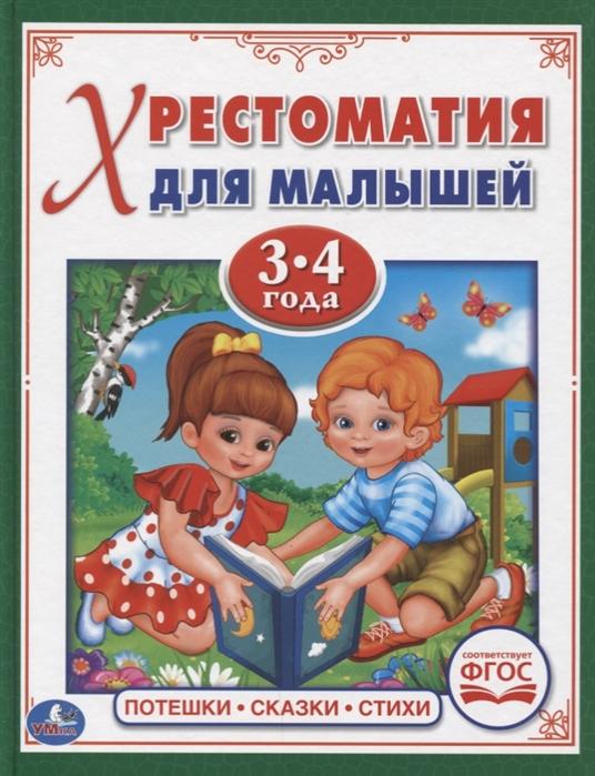 Купить Потешки сказки стихи Хрестоматия для малышей 3-4 года ФГОС, Симбат, Стихи и песни