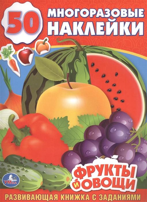 Хомякова К. (ред.) Фрукты и овощи 50 многоразовых наклеек хомякова к гл ред дикие животные развивающие наклейки 30 многоразовых наклеек