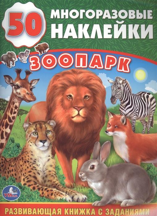 Хомякова К. (ред.) Зоопарк 50 многоразовых наклеек хомякова к гл ред дикие животные развивающие наклейки 30 многоразовых наклеек