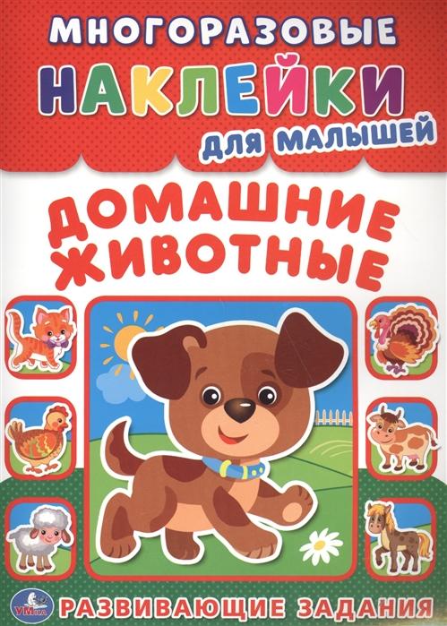 Хомякова К. (ред.) Домашние животные Многоразовые наклейки для малышей