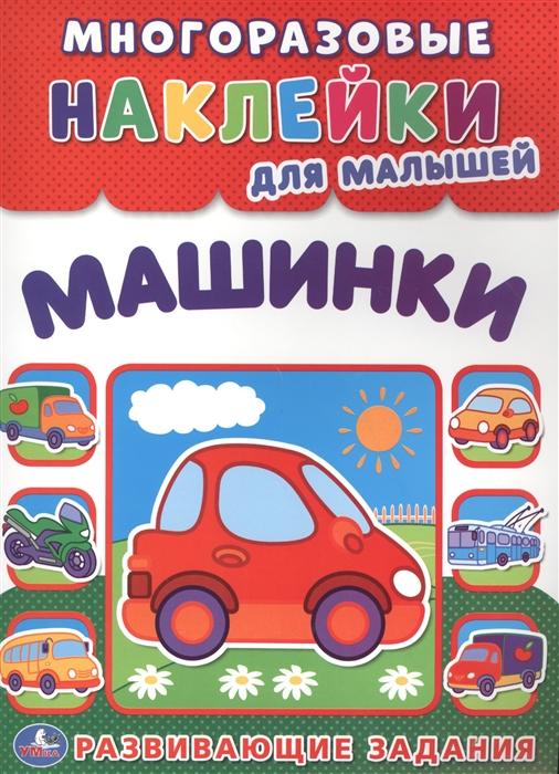 Хомякова К. (ред.) Машинки Многоразовые наклейки для малышей хомякова к гл ред машинки аппликация для малышей