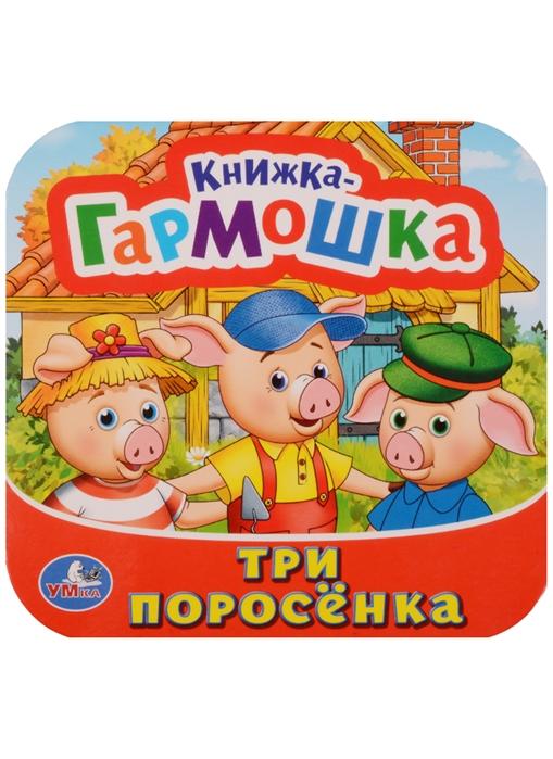 Хомякова К. (ред.) Три поросенка