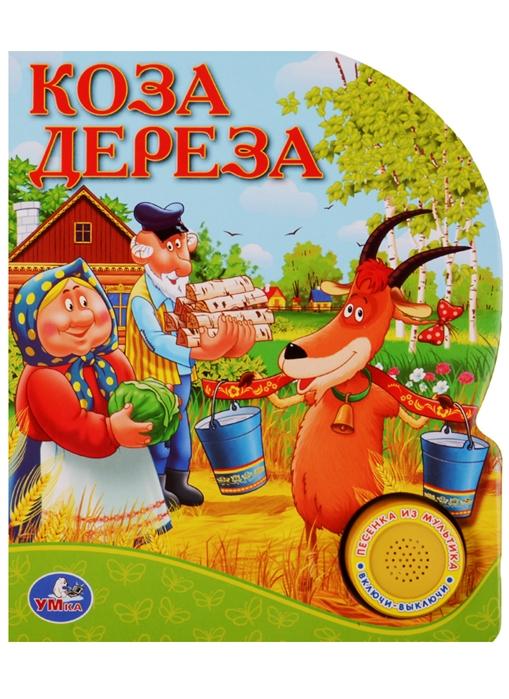 все цены на Хомякова К. (ред.) Коза Дереза онлайн