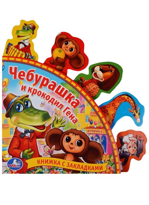 Хомягова К. (ред.) Чебурашка и крокодил Гена недорого
