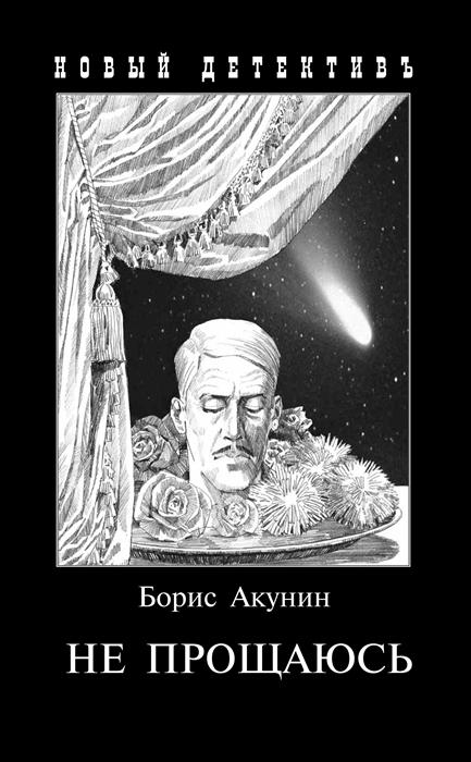 Акунин Б. Не прощаюсь Приключения Эраста Фандорина в ХХ веке Часть вторая борис акунин не прощаюсь