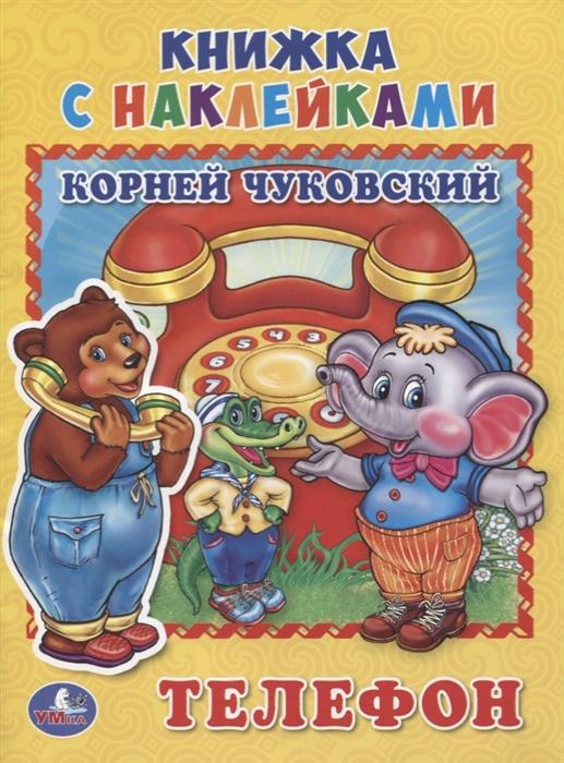 Чуковский Телефон Книжка с наклейками телефон