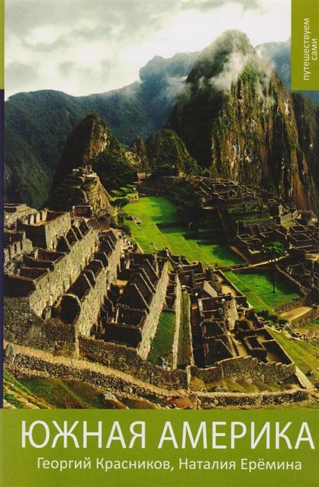 Красников Г., Еремина Н. Южная Америка Путешествуем сами Практический путеводитель