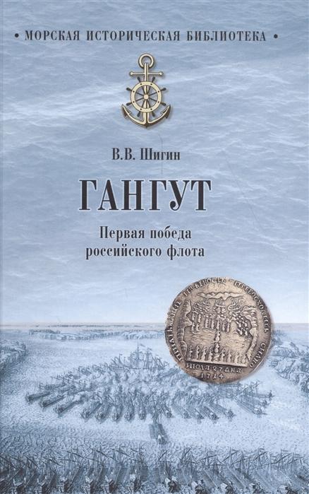 Шигин В. Гангут Первая победа российского флота цены